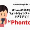 """iPhoneでblogを書く!iPhoneに好きなフォントをインストールできるアプリ""""Phonto"""""""