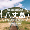 【3日目】青ヶ島から八丈島へ行ってきました