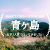 【1日目】青ヶ島へ行ってきました