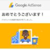 【謎】10記事しかないのに一発でGoogleアドセンス承認!